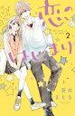 恋のはじまり(2) (講談社コミックス別冊フレンド)