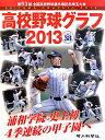 高校野球グラフ(vol.38(2013))