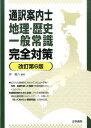 通訳案内士地理・歴史・一般常識完全対策改訂第6版 [ 岸貴介 ]