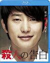 殺人の告白【Blu-ray】 [ パク・シフ ]