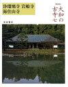 大和の古寺(7)新装版 浄瑠璃寺 岩船寺 海住山寺
