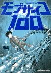 モブサイコ100(4) (裏少年サンデーコミックス) [ ONE ]