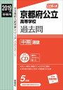 京都府公立高等学校中期選抜(2019年度受験用) (公立高校入試対策シリーズ)
