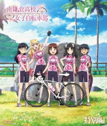 南鎌倉高校女子自転車部 特別編【Blu-ray】 [ <strong>上田麗奈</strong> ]