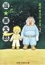 星の王子さま 2 (ジャンプコミックス) 漫☆画太郎