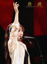 歌旅 -<strong>中島みゆき</strong>コンサートツアー2007- [ <strong>中島みゆき</strong> ]