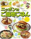どっちの料理対決!えらぼう!つくろう!ニッポンのご当地ごはん 第2巻 昼ごはんとおやつ (どっちの料