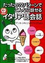 たったの72パターンでこんなに話せるイタリア語会話 (Asuka business & language book) [ ユキ・ビアンカ ]
