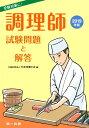 調理師試験問題と解答(2019年版) [ 日本栄養士会 ]