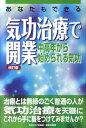 あなたもできる気功治療で開業改訂版 中高年から始められる気功 [ 日本AST協会 ]