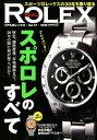 REAL ROLEX(Vol.21) スポーツロレックスの30年を振り返るスポロレのすべて (CART