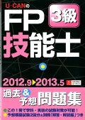 '12〜'13年版 U-CANのFP技能士3級過去&予想問題集