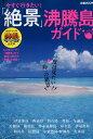 今すぐ行きたい!絶景沸騰島ガイド (ぴあMOOK 日本テレビ系沸騰ワード10公式本)