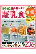 野菜好きに育つ離乳食(春&夏) 味覚は赤ちゃん時代につくられる! (主婦の友生活シリーズ)