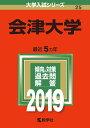 会津大学(2019) (大学入試シリーズ)