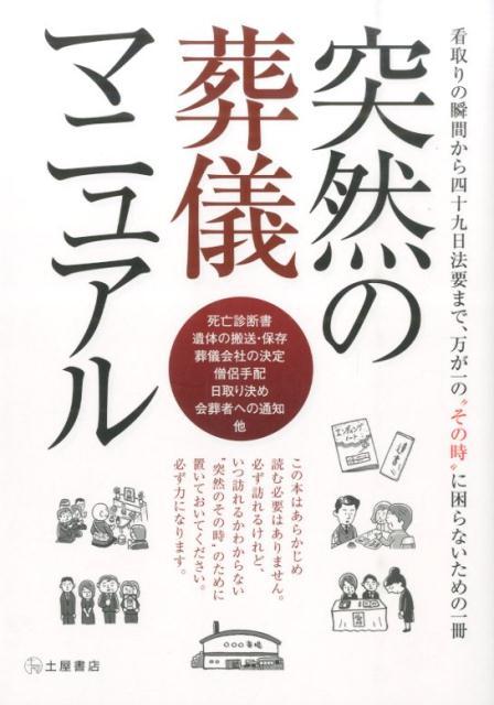 突然の葬儀マニュアル [ 冠婚葬祭研究委員会 ]...:book:17087421