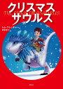 クリスマスサウルス [ トム・フレッチャー ]...