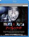 アンフレンデッド【Blu-ray】 [ シェリー・ヘニッヒ ]