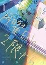 月曜日は2限から(1) [ 斉藤ゆう ]