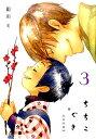 ちちこぐさ(3) (ブレイドコミックス) [ 田川ミ ]