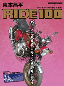 ���ܾ�ʿ RIDE 100