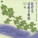 観世流謡曲名曲撰(十五) 砧 [ (伝統音楽) ]