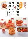 食材別選べる保存+おいしい節約レシピ [ 検見崎聡美 ]