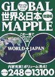 世界地图集和日本[世界&日本地図帳]