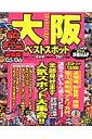 大阪ベストスポット('05ー'06)