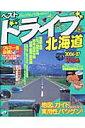 ベストドライブ北海道(2006ー07)