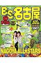 名古屋ベストスポット(2007)