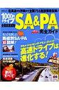 1000円ドライブ全国高速道路SA& PA完全ガイド