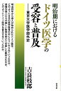 明治期におけるドイツ医学の受容と普及 東京大学医学部外史 [ 吉良枝郎 ]