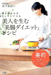 美人を生む「美腸ダイエット」レシピ