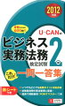 U-CANのビジネス実務法務検定試験2級これだけ!一問一答集(2012年版)
