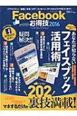 Facebookお得技ベストセレクション(2016)