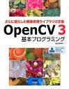 OpenCV3基本プログラミング さらに進化した画像処理ラ