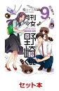 月刊少女野崎くん 1-9巻セット【特典:透明ブックカバー巻数...