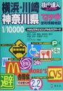 でっか字横浜・川崎神奈川県便利情報地図