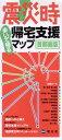 震災時帰宅支援マップ(首都圏版)