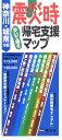 震災時帰宅支援マップ(神奈川・城南方面版)