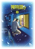 俺物語!! Vol.8【Blu-ray】