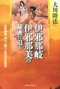 伊邪那岐・伊邪那美の秘密に迫る 日本神話の神々が語る「古代史の真実」 (OR books) [ 大川隆法 ]