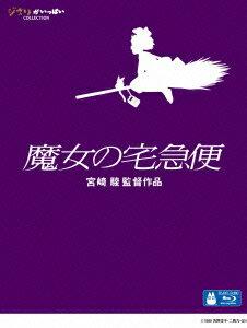 魔女の宅急便【Blu-ray】 [ 高山みなみ ]...:book:15995676