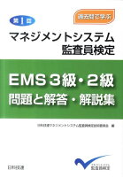 マネジメントシステム監査員検定EMS3級・2級・問題と解答・解説集(第1回)