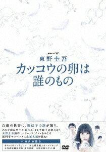 連続ドラマW 東野圭吾 カッコウの卵は誰のもの DVD BOX [ 土屋太鳳 ]