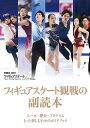 フィギュアスケートLife Extra フィギュアスケート観戦の副読本