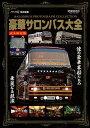豪華サロンバス大全 陸の豪華客船たちの華麗なる競演 (CARTOP MOOK トラック魂特別編集)