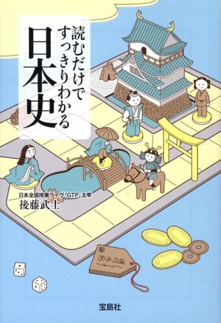 読むだけですっきりわかる日本史 [ 後藤武士 ]...:book:12953024