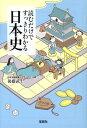 読むだけですっきりわかる日本史 [ 後藤武士 ]